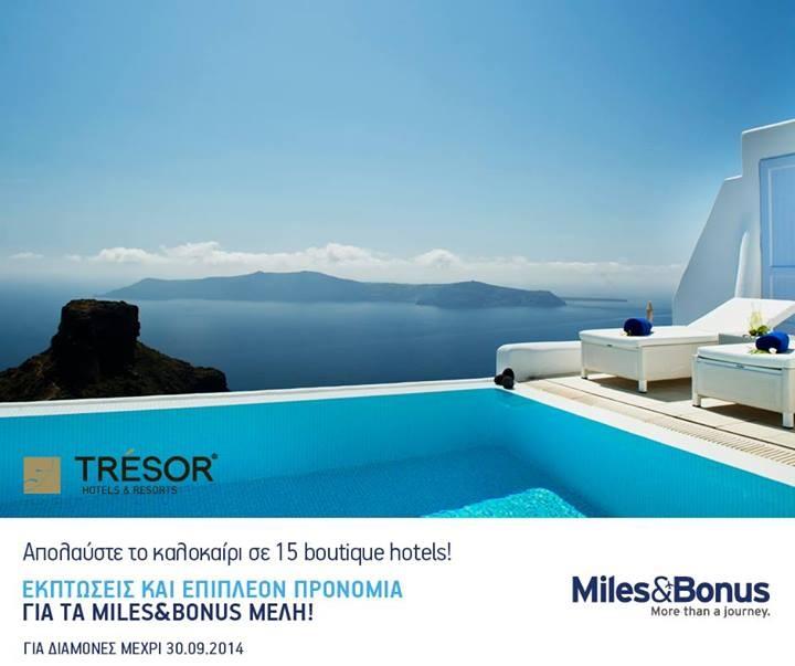c11e7096ea Η Trésor Hotels   Resorts προσφέρει μοναδικά προνόμια στους κατόχους της  κάρτας Miles Bonus της Aegean Airlines